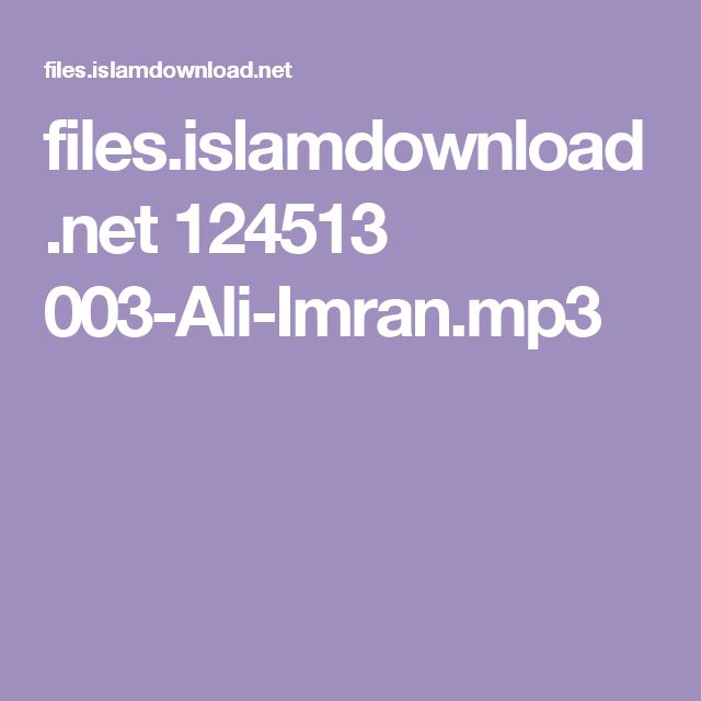 files.islamdownload.net 124513 003-Ali-Imran.mp3