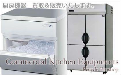 厨房機器 買取&販売いたします。