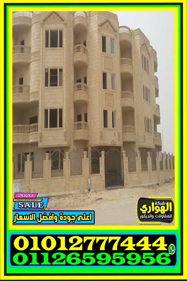 افضل واجهات منازل حجر 01012777444
