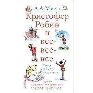 """Книга """"Кристофер Робин и все-все-все. Когда мы были еще маленькие"""" А. А. Милн - ISBN 978-5-17-084075-5"""