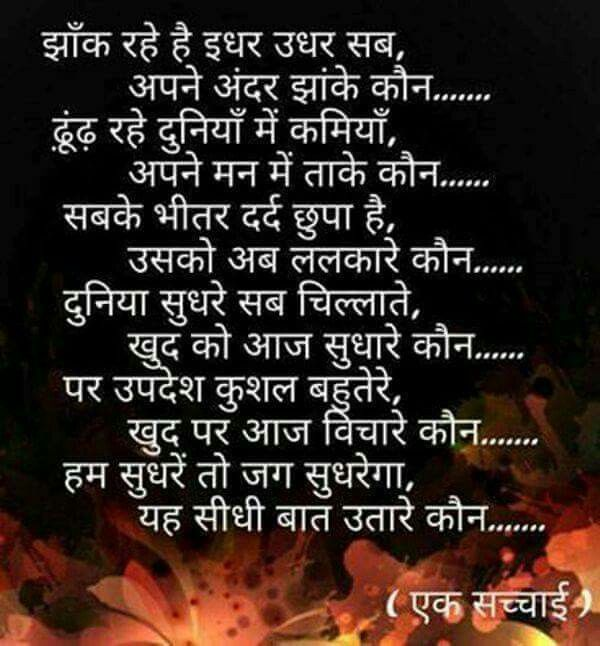 564 Best Hindi Quotes Images On Pinterest