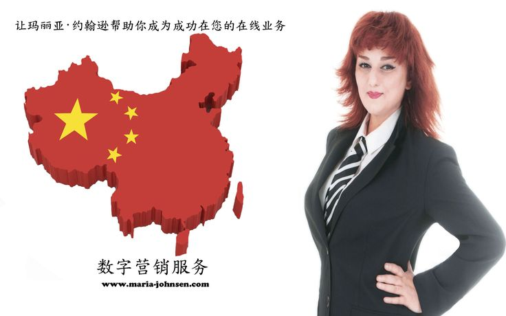 Web promotion for Chinese businesses http://www.maria-johnsen.com/zaixian-yingxiao/