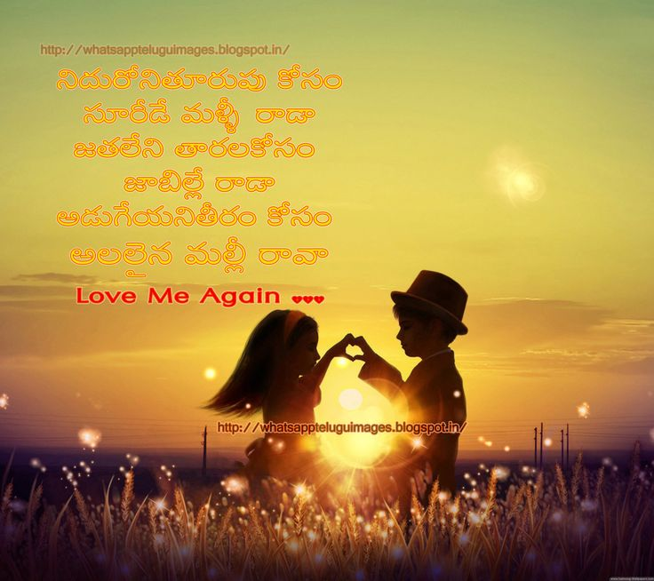 Best Lagics Of Love In Telugu: 25+ Best Ideas About Telugu Jokes On Pinterest