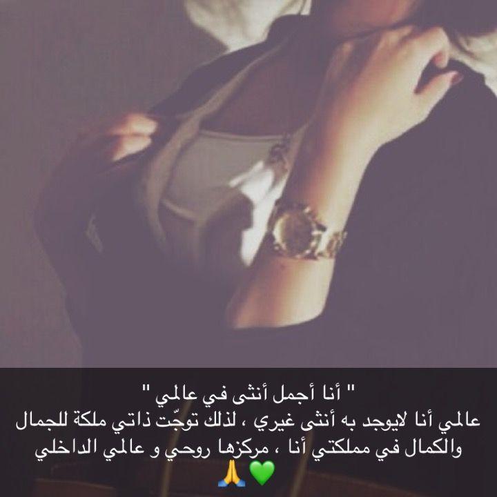 توكيدة ملكة الجمال Cool Words Arabic Quotes Positive Notes