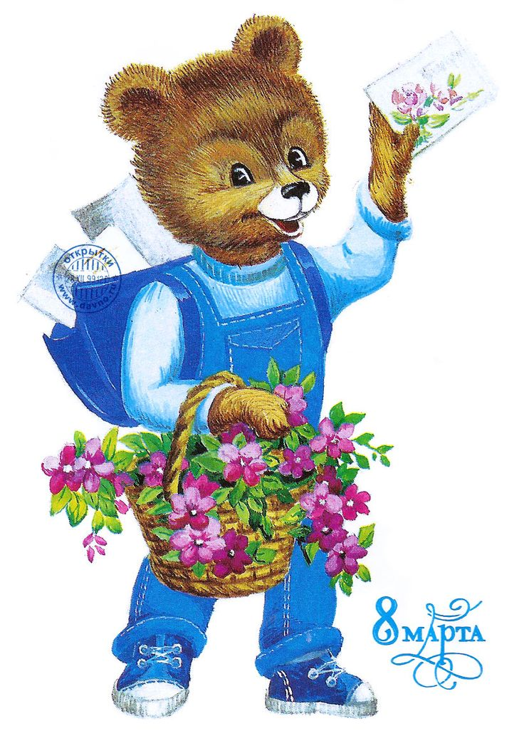 Летием женщине, девочка и медведь открытка с 8 марта