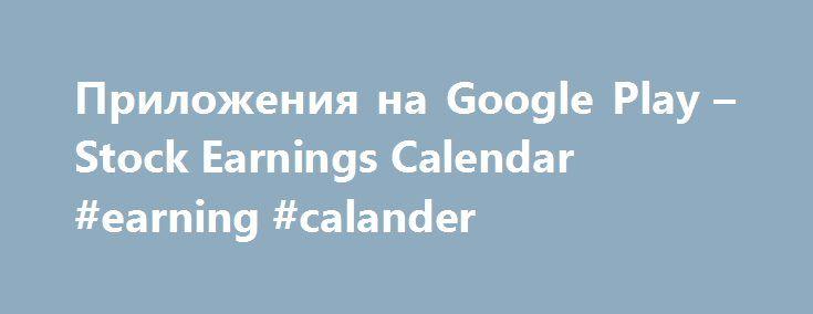 Приложения на Google Play – Stock Earnings Calendar #earning #calander http://earnings.remmont.com/%d0%bf%d1%80%d0%b8%d0%bb%d0%be%d0%b6%d0%b5%d0%bd%d0%b8%d1%8f-%d0%bd%d0%b0-google-play-stock-earnings-calendar-earning-calander-3/  #earning calander # Перевести описание на Русский с помощью Google Переводчика? Перевести на Английский Описание A comprehensive all-in-one Earnings tool letting you easily check the earnings of stocks in the US market with Calendar (single day or customized date…