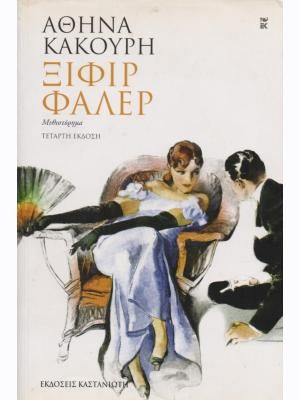 ΞΙΦΙΡ ΦΑΛΕΡ - halfprice-books