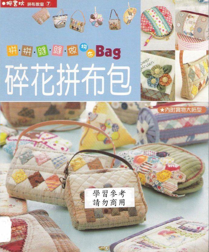 [Reservado] [de bordo da Livraria] pacote Patchwork Floral
