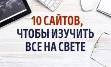10 интерактивных сайтов, чтобы изучить все на свете: ↪ Обучиться языкам, рисованию, полюбоваться на Моне и многое другое, не выходя из дома.