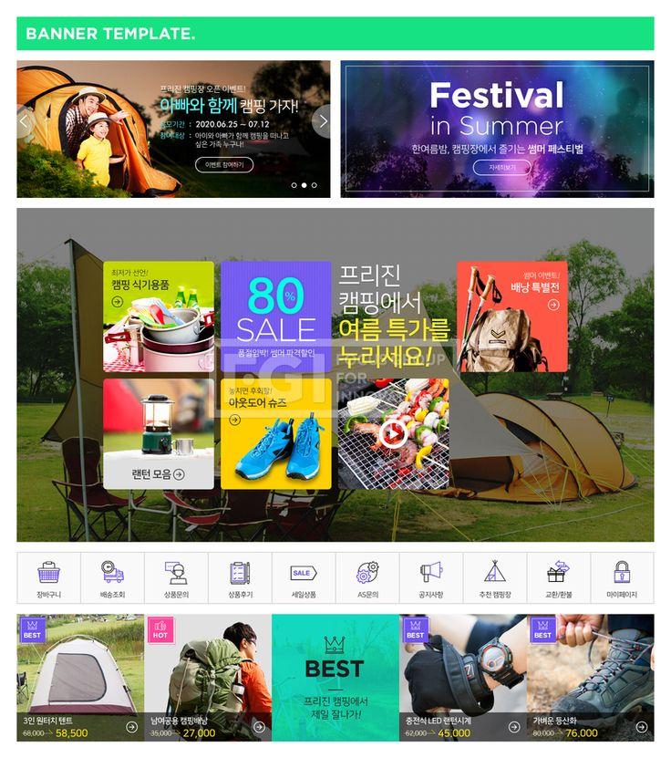 BAT028, 프리진, 웹디자인, 에프지아이, 프로모션, 비주얼, 배너, 배너템플릿, 이벤트, 팝업, 기업, 쇼핑몰, 여행, 캠핑, 밤, 저녁…