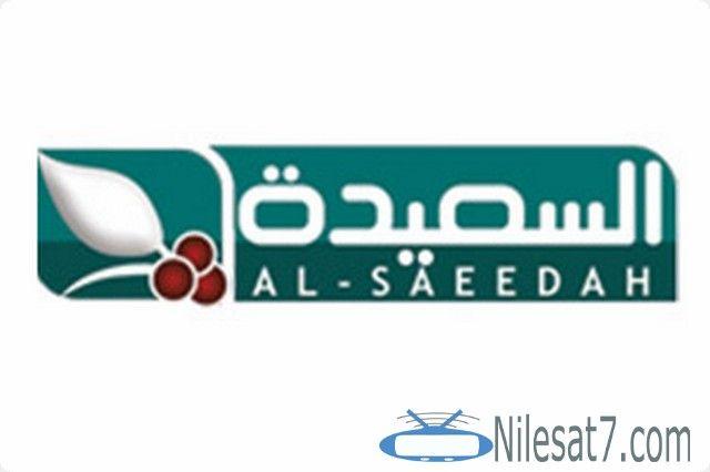 تردد قناة السعيدة اليمنية 2020 Al Saeedah Tv Al Saeedah Al Saeedah Tv السعيدة السعيدة اليمنية
