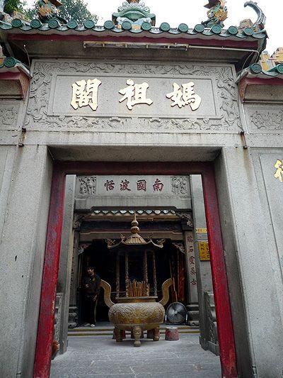 媽閣廟(マコウミュウ)は「マカオ」の語源とも言われている。マカオ 観光・旅行の見所!