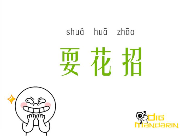 Learning Chinese Slang With Digmandarin 耍花招 means play games with somebody or…