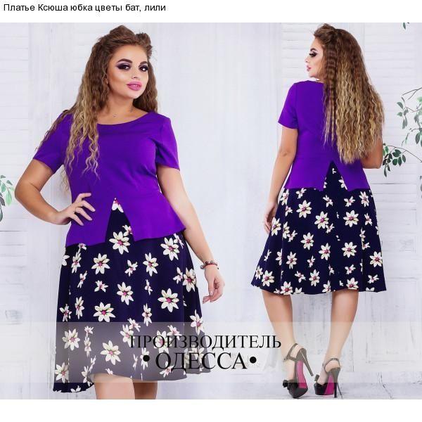 Платье Ксюша юбка цветы бат