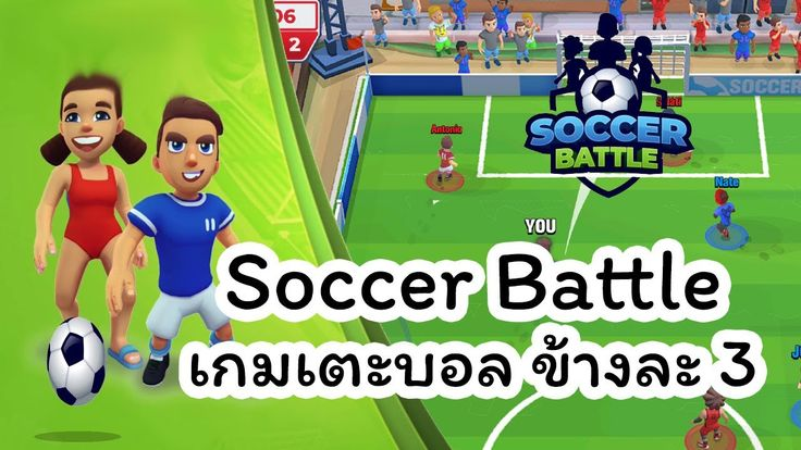 Soccer Battle 3v3 Pvp เกมเตะบอล ข างละ 3