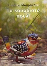 Το κουρδιστό πουλί | Μεταφρασμένη Λογοτεχνία στο Public.gr