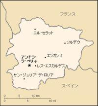 アンドラ - Wikipedia