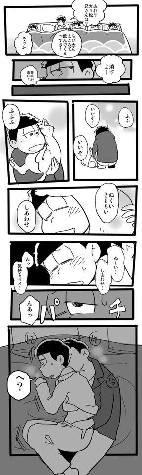 [R-18]「無題」/「罠」の漫画 [pixiv]