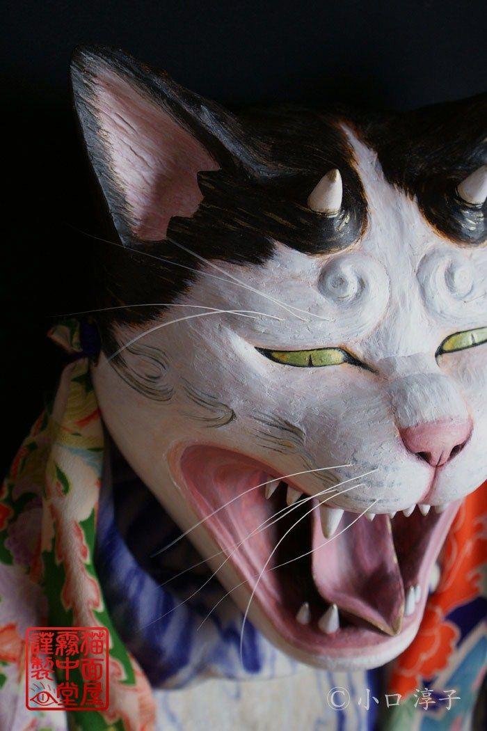 Meow! - 京都妖怪博覧会に出展される作家さん達を 日替わりで50音順に紹介する妖怪博覧会列伝(´ι _`;)…