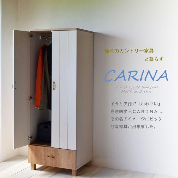 送料無料【日本製】フレンチカントリー風ロッカー 収納家具通販・ワードローブのメーカー直販店B-room 国産家具の取り扱い、アフターフォローも充実 商品詳細