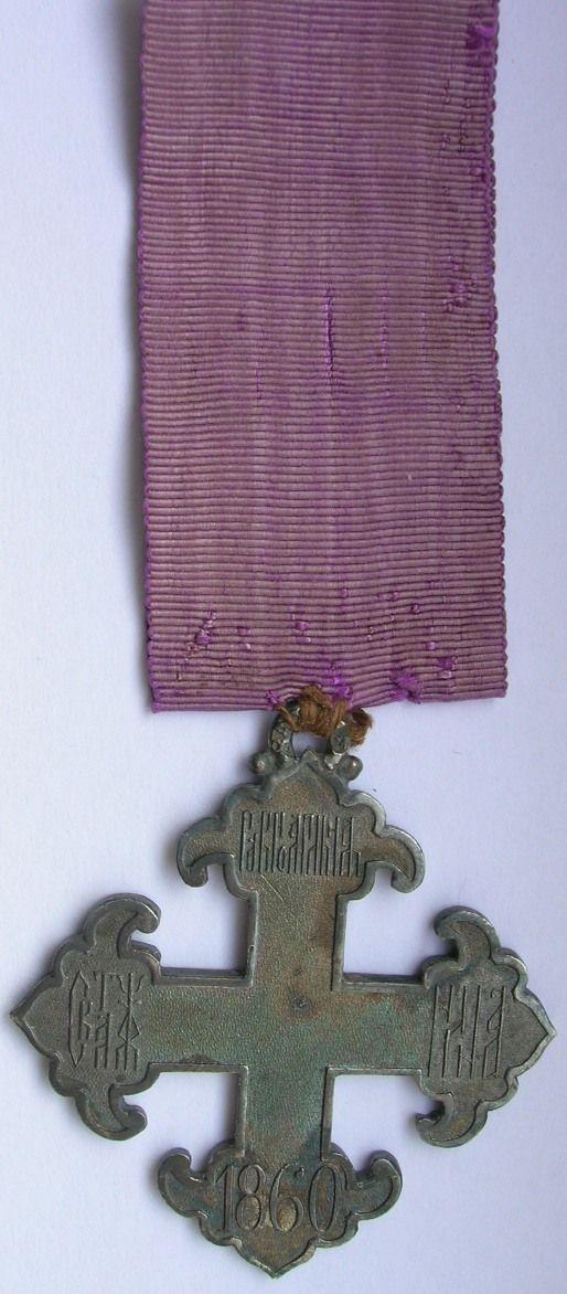Крест Святой Нины. 4 степени ., серебро 84, Санкт - Петербург.
