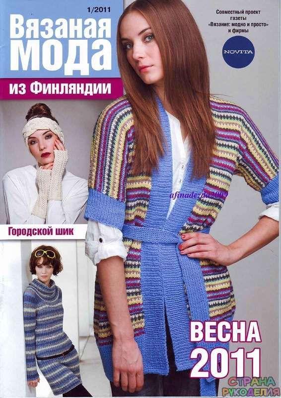 Вязаная мода из Финляндии № 1 2011 - Вязаная мода из Финляндии - Журналы по…