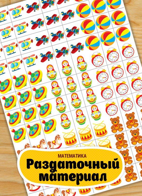 Данный раздаточный материал по математике подходит для детей дошкольного и младшего школьного возраста. В набор входят знаки сложения, вычитания, равенства и неравенства. Карточки с картинками также можно использовать для игр
