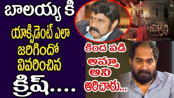 Director krish about Bala krishna accident at shooting SKMK Media