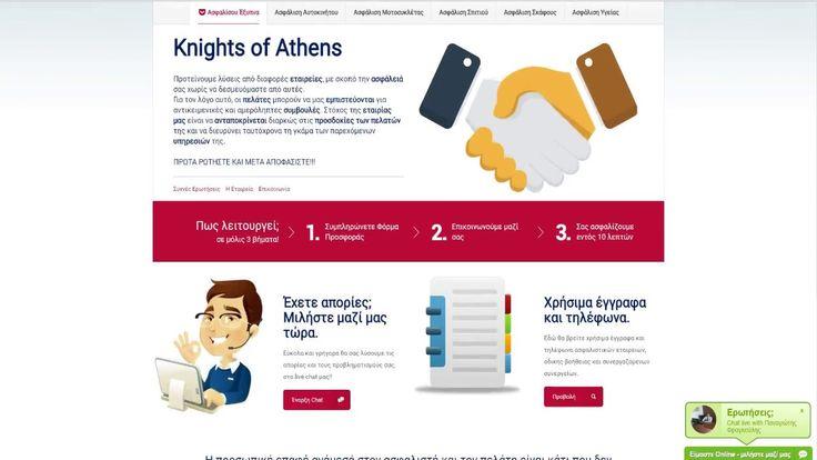 Κατασκευή ιστοσελίδας των Knights of Athens  