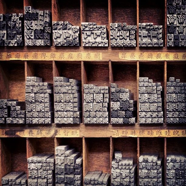 At Zi Wut Letterpress... Incredible collection of traditional Chinese movable type & fascinating ordering system (by brushstroke)