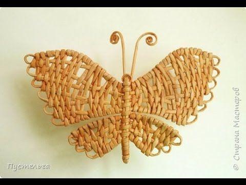Бабочка из трубочек. Мастер-класс. - YouTube