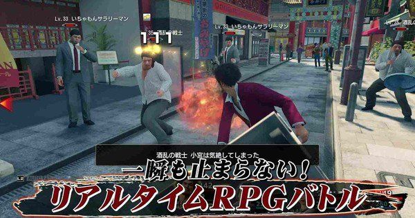 yakuza like a dragon gameplay ps4