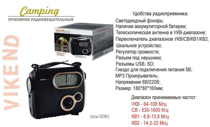 Радиоприемник для активного отдыха Camping