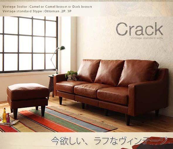 幅124cmの2人掛けソファ ビンテージレザーソファ Crack【クラック】2人掛け【沖縄・離島も送料無料】