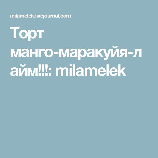 Торт манго-маракуйя-лайм!!!: milamelek