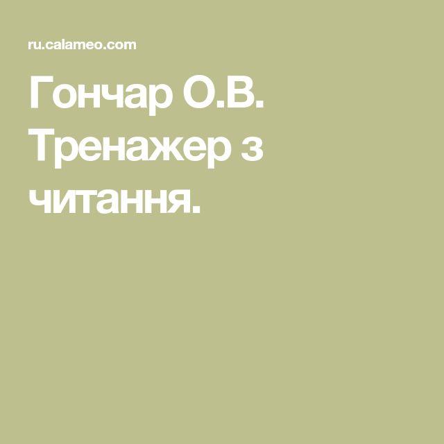 Гончар О.В. Тренажер з читання.