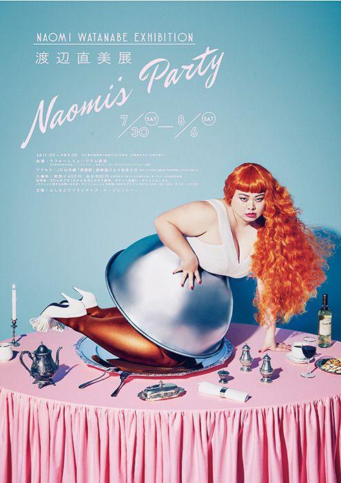 渡辺直美の世界を体験する『Naomi's Party』展、吉田ユニも参加 - アート・デザインニュース : CINRA.NET