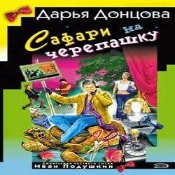 Аудиокниги онлайн: Сафари на черепашку. Дарья Донцова - Слушать аудио...