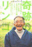 「奇跡のリンゴ」木村秋則氏に抱く疑問 | Food Watch Japan