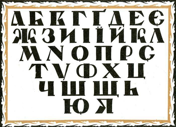Писаревский Д. «Шрифты и их построение»