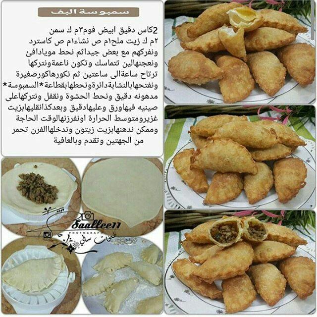 سمبوسة Libyan Food Save Food Arabic Food