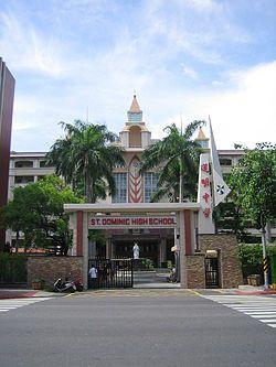 Saint Dominic High School - 天主教道明學校財團法人高雄市道明高級中學