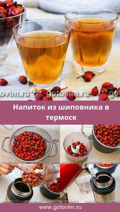 чай из шиповника в термосе рецепт приготовления