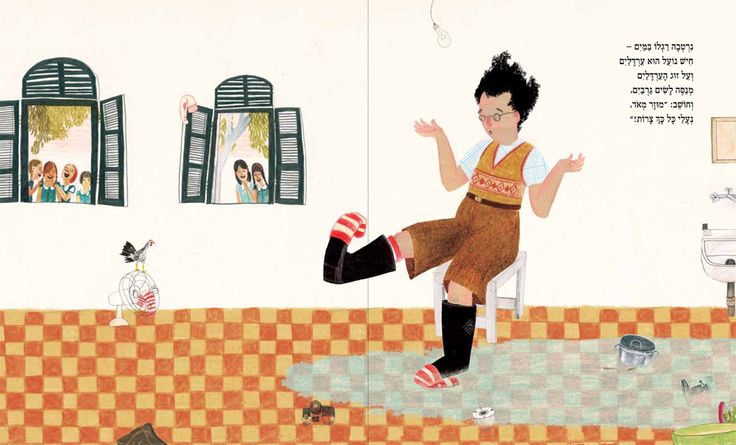 "Natalie Waksman Shenkar illustration for Lea Goldberg's book, ""The Scatterbrained Man Of Azar Village""."