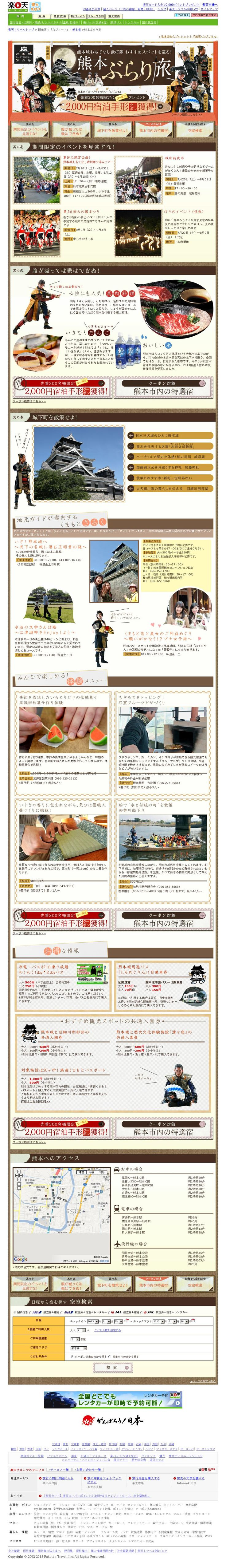 【D】【旅頃】熊本おもてなし武将隊<2013/06/03>