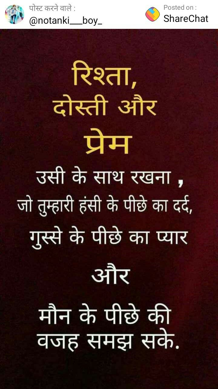 Pin By S R Mehta On Suvichaar Quotes For Whatsapp Touching Quotes Quotes