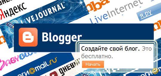 Регистрация и самостоятельное создание бесплатного блога на Blogspot.com