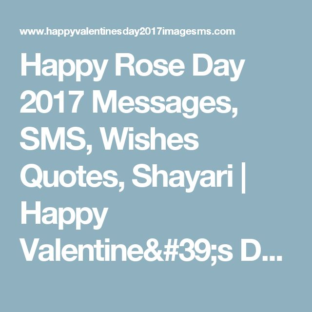 Happy Rose Day 2017 Messages, SMS, Wishes Quotes, Shayari | Happy Valentine's Day 2017 | Valentines Day Images | Messages, Wishes Quotes