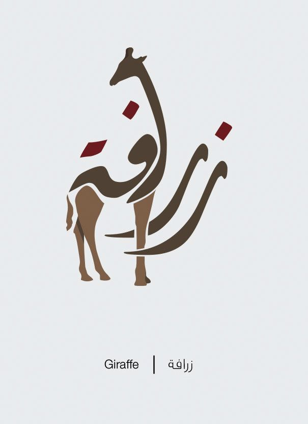 An elegant giraffe. | This Artist Illustrates Arabic Words As Their Literal Meaning