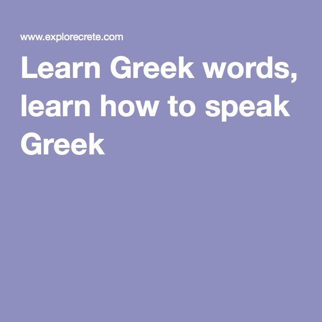 Learn Greek words, learn how to speak Greek